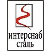 ООО «Интерснаб Сталь»