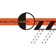 Мастерская «ОZZ», ИП Журавлева