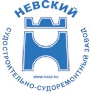 Невский ССЗ, ООО