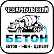 Чебаркульский бетон