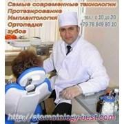 Логотип компании Клиника Стоматологии в г. Симферополь (Симферополь)