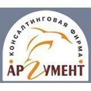 Консалтинговая фирма «Аргумент», ЧП