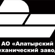 """АО """"Алатырский механический завод"""""""