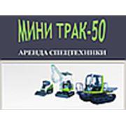 """ООО """"МиниТрак-50"""""""
