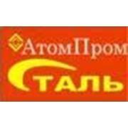 «Атомпромсталь»