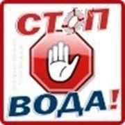 "Интернет-магазин ""СтопВода"""