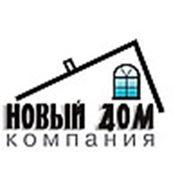Филиал ООО «Компания «Новый Дом»