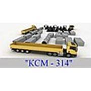"""""""КСМ-314"""""""