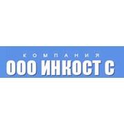 Инкост С, ООО