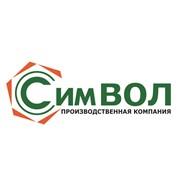 СимВОЛ, ООО