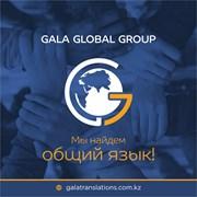 Gala Global Group