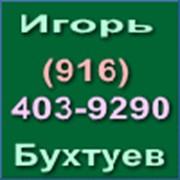 Бухтуев И.С., ИП