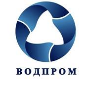 Логотип компании ВОДПРОМ, ООО (Киев)