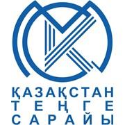 Казахстанский монетный двор Национального Банка Республики Казахстан, РГП