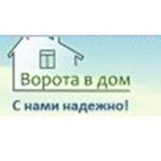 Ворота в дом, ООО