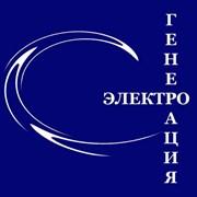 ПКФ Электрогенерация