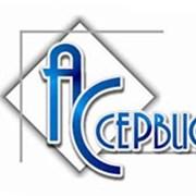Логотип компании АССЕРВИС (Ростов-на-Дону)