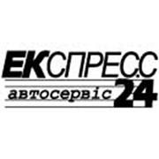 СТО Экспресс 24, ООО