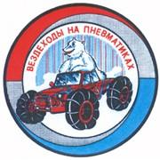 Арктиктранс, ООО