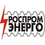 Роспромэнерго, ООО