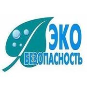 Логотип компании Экобезопасность, ООО (Москва)
