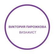 Визажист Виктория Пирожкова