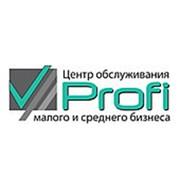 """Центр обслуживания малого и среднего бизнеса ООО """"ПРОФИ"""""""