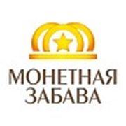 Монетная забава, ИП Жучкова В.В.