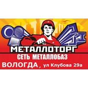 Металлоторг - филиал Вологда