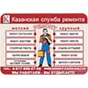 Казанская служба ремонта