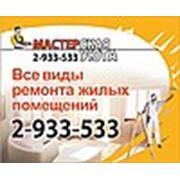 """Логотип компании ООО """"Мастерская уюта"""" (Уфа)"""