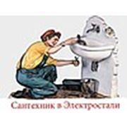Эл-Сантехник