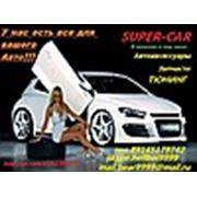 «Super-Car»