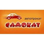 Автопрокат «САМОКАТ»