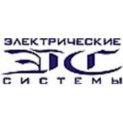 Логотип компании ООО «Электрические системы» (Казань)
