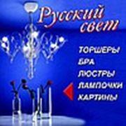 Магазин «Русский Свет»
