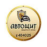 Логотип компании ООО «Авто-Щит» (Смоленск)