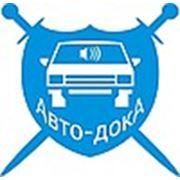 Авто-Дока