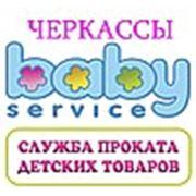 «Baby Service Черкассы» - прокат детских товаров в городе Черкассы