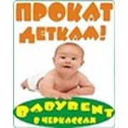 Babyrent в городе Черкассы