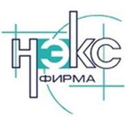 ООО фирма «НЭКС»