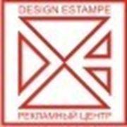 Рекламное агентство «Дизайн-Эстамп»