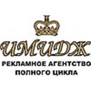 """РА """"Имидж"""", СПД Титаренко Ю. В."""