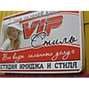 Салон красоты «VIP-Стиль»