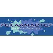 """Логотип компании """" Рекламастер """" - изготовление всех видов наружной рекламы (Киев)"""