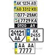 СПД Супрун - изготовление официальных автомобильных номеров,рамки для автономеров,номера на прицепы
