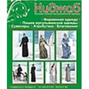 Логотип компании Магазин-ателье «Хиджаб» (Симферополь)