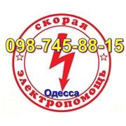 Электрик Одесса