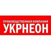 Логотип компании УКРНЕОН,производственная компания (Одесса)