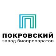 Покровский завод биопрепаратов, АО